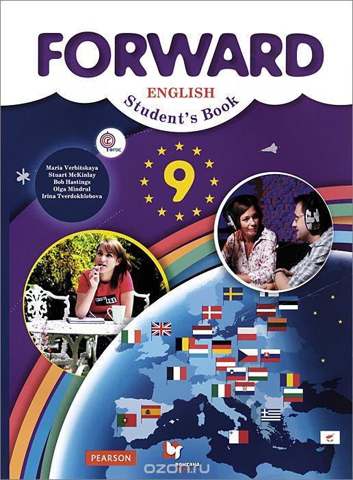 Вербицкая М. В. Forward. Английский язык для 9 класса. Unit 10