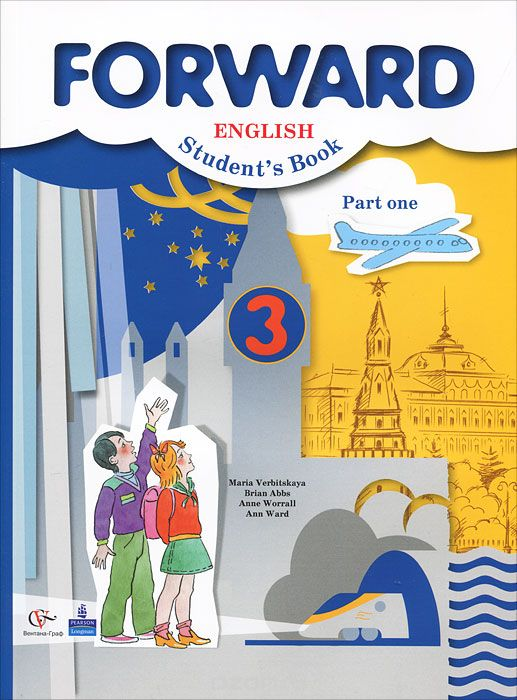 Вербицкая М. В. Forward. Английский язык для 3 класса. Unit 17