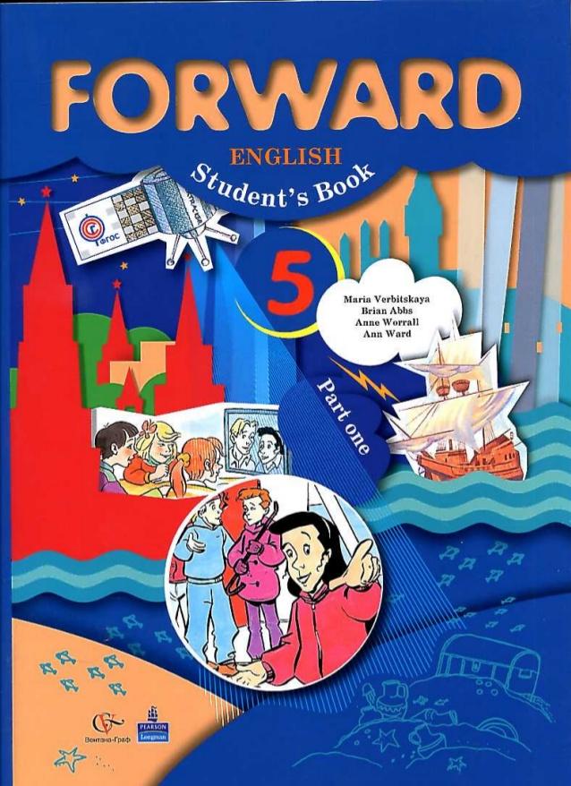 Вербицкая М. В. Forward. Английский язык для 5 класса