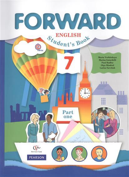 Вербицкая М. В. Forward. Английский язык для 7 класса. Unit 1