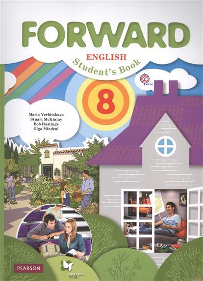 Вербицкая М. В. Forward. Английский язык для 8 класса. Unit 7