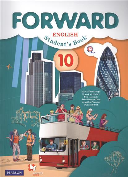 Вербицкая М. В. Forward. Английский язык для 10 класса. Dialogue of Cultures