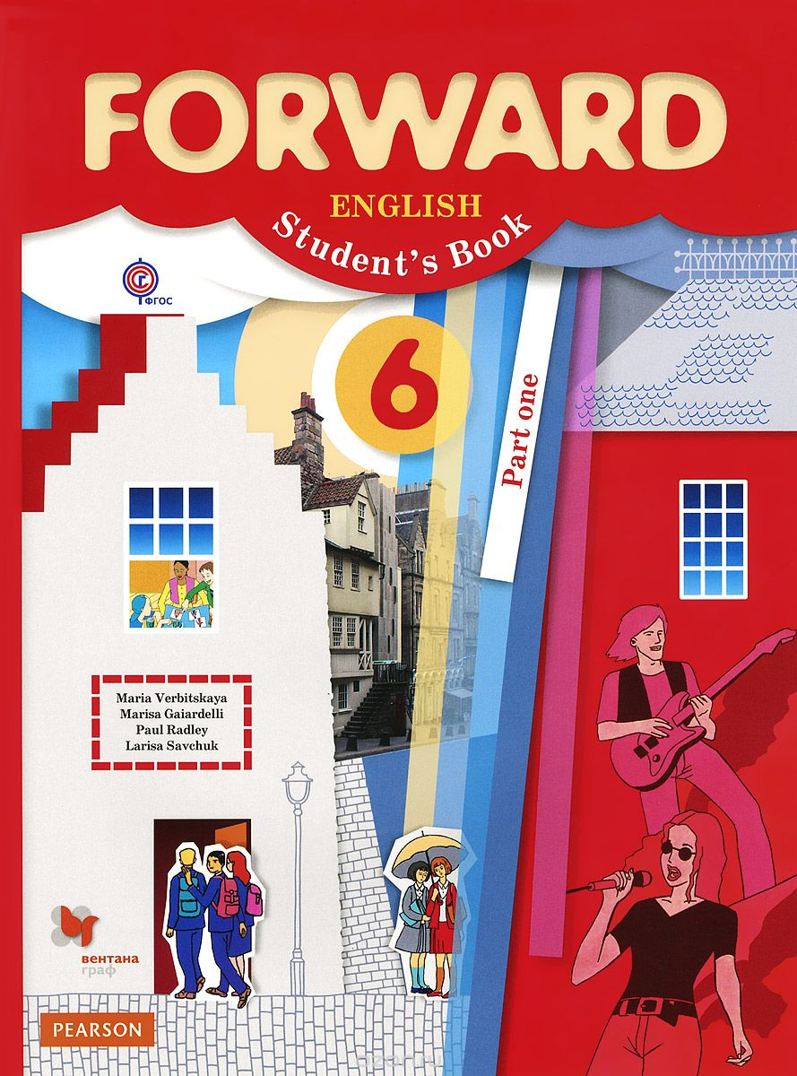 Вербицкая М. В. Forward. Английский язык для 6 класса