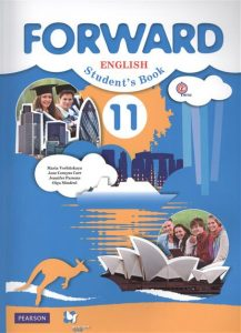 Вербицкая М. В. Forward. Английский язык для 11 класса. Unit 3