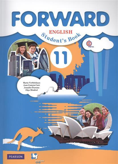 Вербицкая М. В. Forward. Английский язык для 11 класса. Unit 5